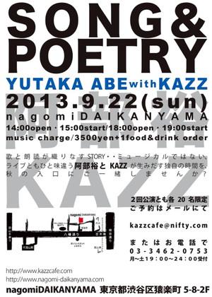 Songpoetry20130922