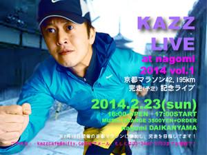 Live201401dm
