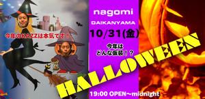 Halloweennagomi