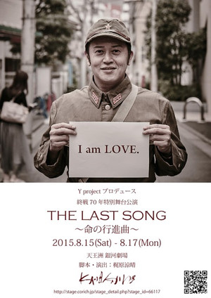 The_last_song_2015_flyer_omote_kaz